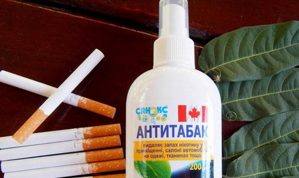 Средство от запаха сигарет купить купить сигареты милд севен в москве